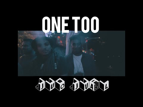 Cover art: Juo Jual - One Too (Official Music Video) by