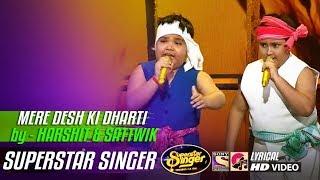MERE DESH KI DHARTI - HARSHIT NATH - SATTWIK - SUPERSTAR SINGER 2019