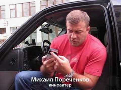 Mikhail Porechenkov & Glofiish X800