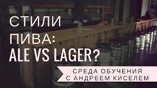 Среда Обучения : Ale vs Lager (определяем победителя конкурса)