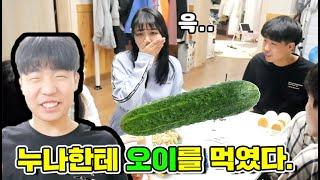 누나에게 오이를 먹게 해보았습니다.. [ 이 맛있는걸 왜 안 먹지..?ㅋㅋ ] +DongDongYee 김동현+