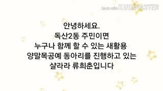 """금천구 양말목동아리 """"양말이랑"""" 희망…"""