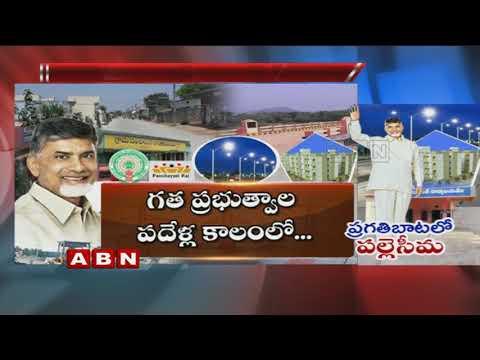 CM Chandrababu Naidu Developments in AP Villages   Special Focus