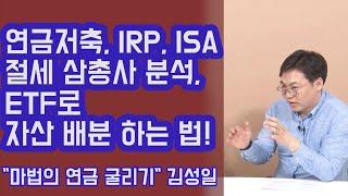 연금저축, IRP, ISA 절세 삼총사 분석 후 ETF로 자산 배분하는 법? 부동산 투자보다 좋은 이유!   815머니톡
