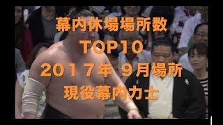 【大相撲秋場所/2017】 99年ぶり3横綱2大関休場/幕内休場場所数TOP...