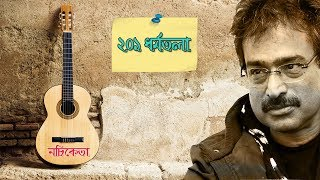 201 Dharmatala | Nachiketa | Full Song