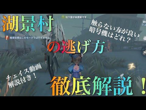 湖景村の逃げ方を徹底解説!!【第5人格】【マップ攻略】