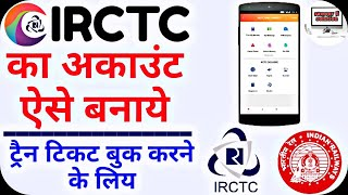 How to Create IRCTC Account In Mobile/IRCTC Account Kaise Banaye/IRCTC id Kaise Banaye/Create IRCTC