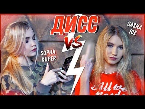 ДИСС #КУПЕРАЙС - SOPHA KUPER ft. SASHA ICE (ПРЕМЬЕРА КЛИПА) - Ржачные видео приколы