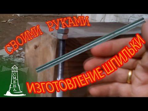 Дом из бруса   крепление первого венца   шпилька резьбовая своими руками