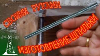 видео Шпилька резьбовая (штанга) DIN 935 : цена, размеры