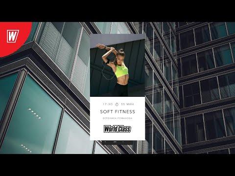 SOFT FITNESS с Вероникой Романовой | 1 сентября 2020 | Онлайн-тренировки World Class