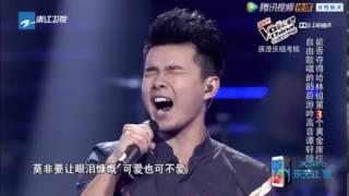告别的时代 - 谭轩辕     中国好声音 2015