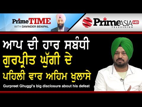 Prime Time - Gurpreet Ghuggi`s big disclosure about his defeat