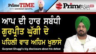 Prime Time - Gurpreet Ghuggi's big disclosure about his defeat