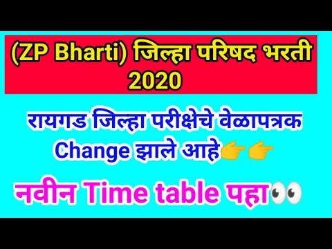 (ZP Bharti) जिल्हा परिषद भरती 2020 #ZPBharti 2020 from YouTube · Duration:  8 minutes 45 seconds