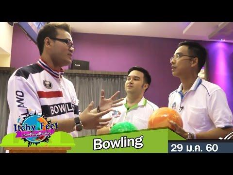 Bowling - วันที่ 29 Jan 2017