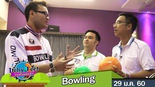 Itchy Feet ภาษาอังกฤษติดเที่ยว : Bowling (29 ม.ค. 60)