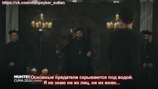 Кесем султан 2 сезон 1 серия по 2 анонс
