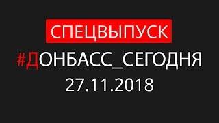 Военное положение на Донбассе. Что происходит