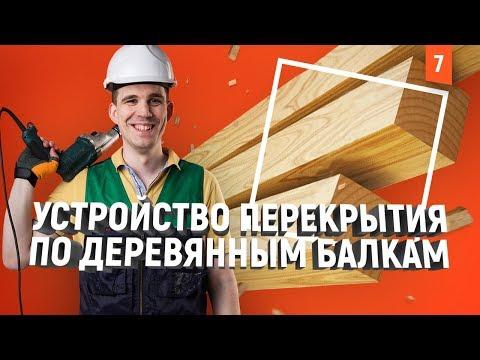 Как сделать правильный деревянный пол? Все нюансы, от крепления балок, до готового чернового пола.