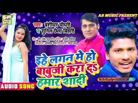 इहे लगन में हो बाबू जी कर दा मोर शदिया बंशीधर चौधरीव सुनिल छैला बिहारी #Banshidhar Chaudhary