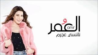 Nancy Ajram - El Omr (Lyrics Video) / (نانسي عجرم - العمر (كلمات