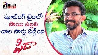 Sekhar Kammula About Sai Pallavi | Fidaa Telugu Movie | Varun Tej | Dil Raju | Telugu CInema
