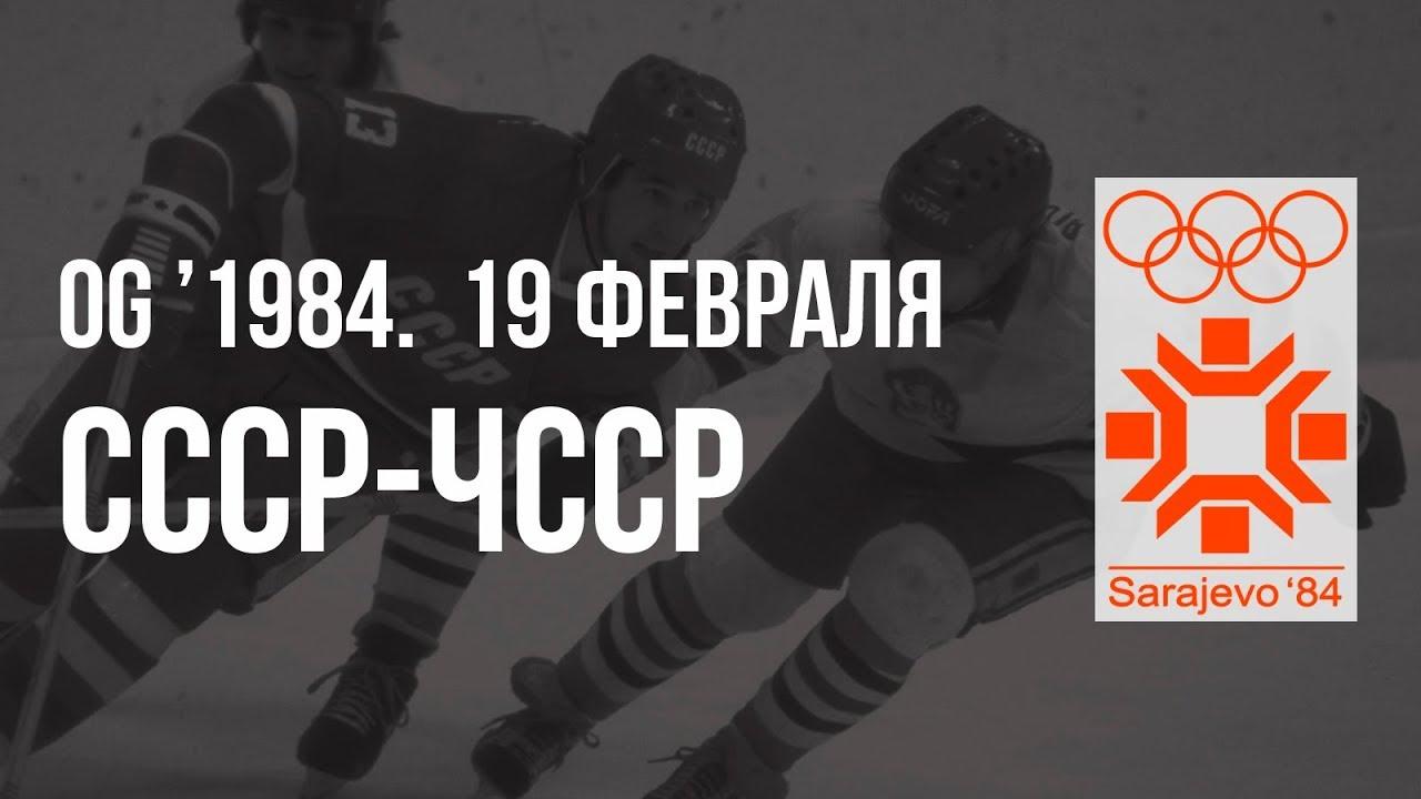 1984.02.19. СССР - Чехословакия. Олимпийские игры