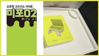 미포O2 오픈형 코드리스 이어폰