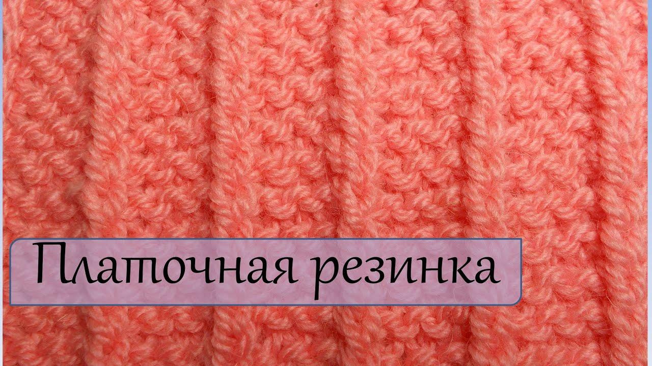 Вязание резинок для юбок