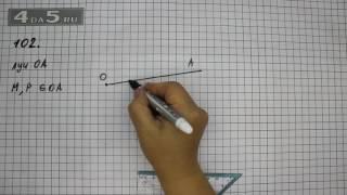 Упражнение 102. Математика 5 класс Виленкин Н.Я.