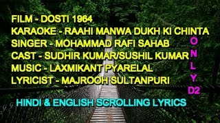Raahi Manwa Dukh Ki Chinta Karaoke With Lyrics Scrolling ONLY D2 Rafi Dosti 1964