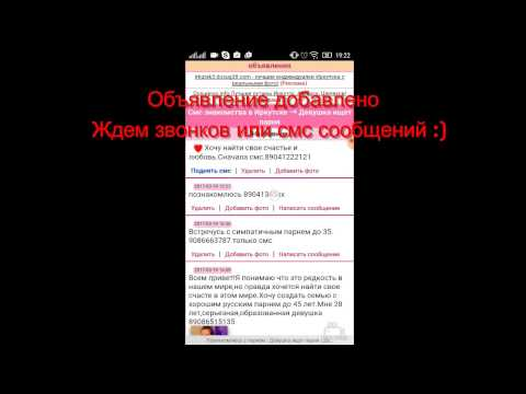 Иркутская обл., знакомства для взрослых без регистрации