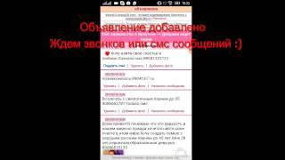 Как добавить объявление на сайт знакомства в Иркутске  wapposter.ru