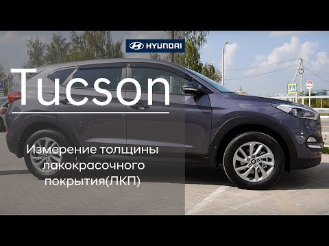Hyundai Tucson измерение толщины лакокрасочного покрытия ЛКП
