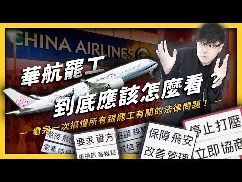 【 志祺七七 】你可以不支持華航機師罷工,但你不能不了解合法罷工的SOP!