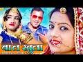BAL KHULA NEW VIDEO SONG - बाल खुला | Khemaram Dhayal | Hema Siyol | Latest Rajasthani Vivah Dj Song