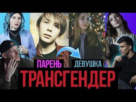 БЫЛ ПАРНЕМ - СТАЛ ДЕВУШКОЙ - как живут трансгендеры / PEEP SHOW 2S1E