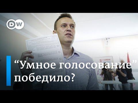 Западные эксперты о выборах в Мосгордуму и РФ и умном голосовании Навального. DW Новости (09.09.19)