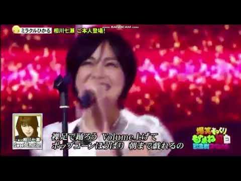 ミラクルひかる 相川七瀬 Sweet Emotion ご本人 ものまね紅白歌合戦 2019.09.06