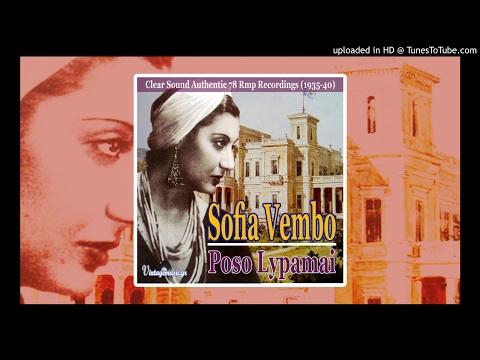 Sofia Vembo - Pseftika Vgikane Osa Oneireytika (My Dreams Did Not Come True)