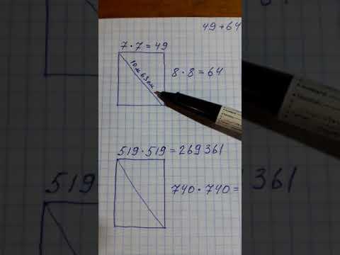 Как провести диагональ в квадрате