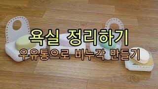 2019년1/5⚀비누각 만들기(우유 페트병)