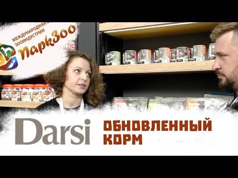 Видео: Корм Darsi интервью на Паркзоо 2019 / Хвостатый Питомец