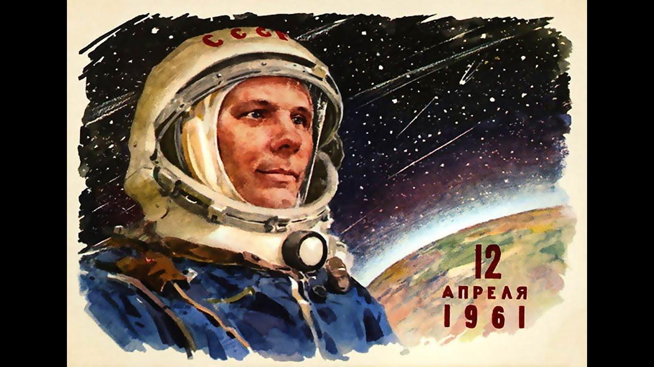 С Днем Космонавтики апреля года Королев Гагарин
