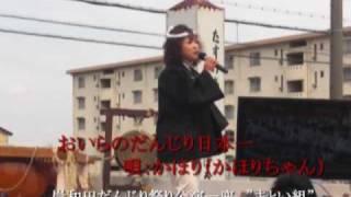 岸和田だんじり祭り公演一座 まとい組によるボランティア公演.