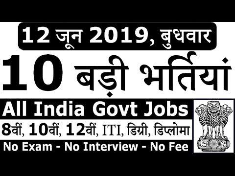 12 जून 2019 की 10 बड़ी भर्तियां #218 || Latest Government Jobs 2019