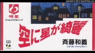斉藤和義 - 空に星が綺麗