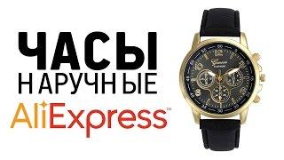 Часы Geneva Platinum с Алиэкспресс Обзор Цена Купить